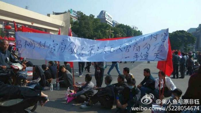 Протесты жителей деревни против ареста их односельчан. Деревня Мачжа провинции Гуандун. Ноябрь 2014 года. Фото с epochtimes.com