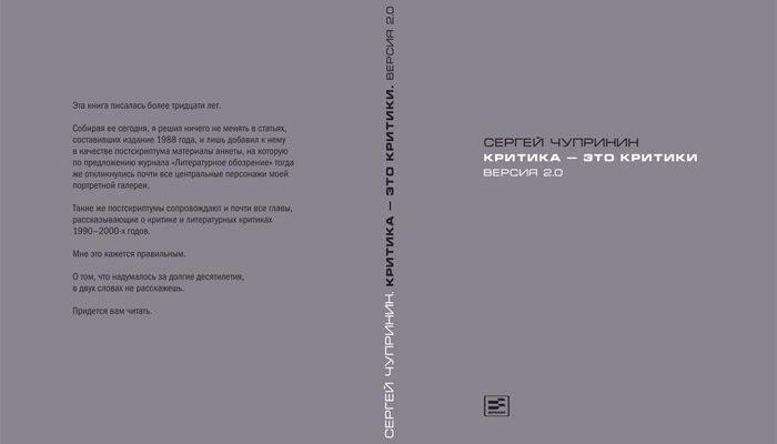 Новое издание книги Сергея Чупринина «Критика — это критики»
