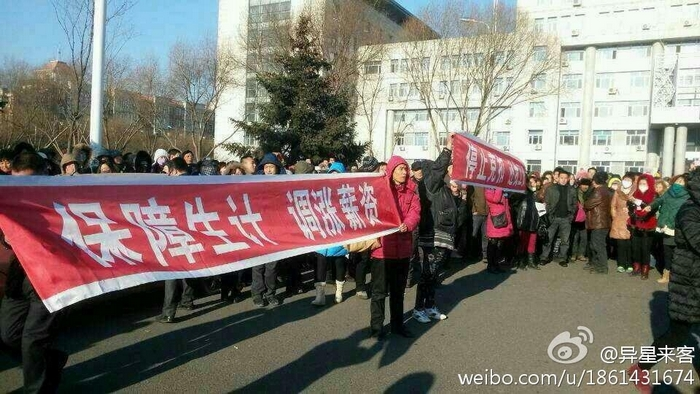 Протест учителей. Город Шуанчэн провинции Хэйлунцзян. Ноябрь 2014 года. Фото с epochtimes.com