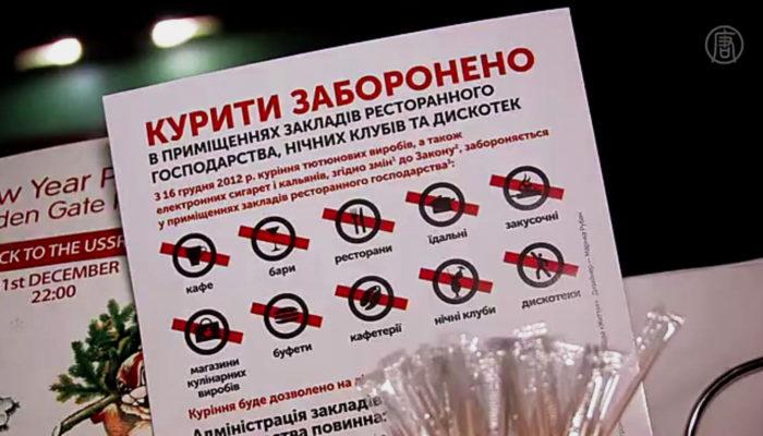 В Украине уже два года действует закон о запрете курения в общественных местах (видео)
