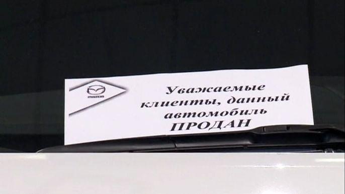 Новенькие Мазды, Рено и Сузуки в московских автосалонах сегодня стоят гораздо дороже, чем еще неделю назад. Скриншот видео.