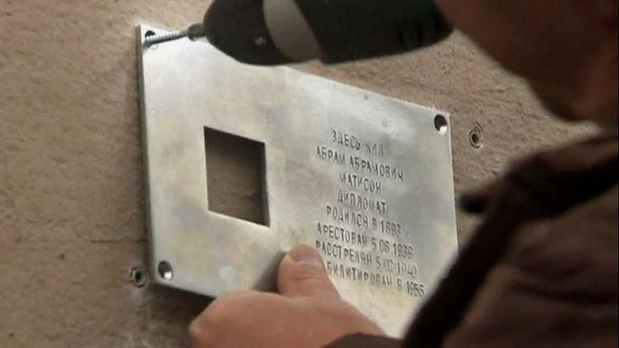 В Москве открыли первые мемориальные таблички жертвам репрессий (видео)