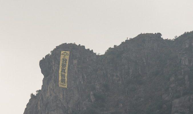 На Скале Льва в Гонконге снова висел баннер протестующих (видео)