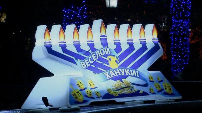 Российские иудеи празднуют начало Хануки (видео)