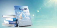 «Девять комментариев» показывают путь будущему Китая