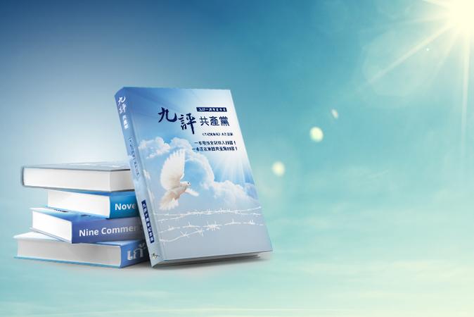 Книга «Девять комментариев о коммунистической партии» была переведена более чем на 30 языков. Фото: Epoch Times