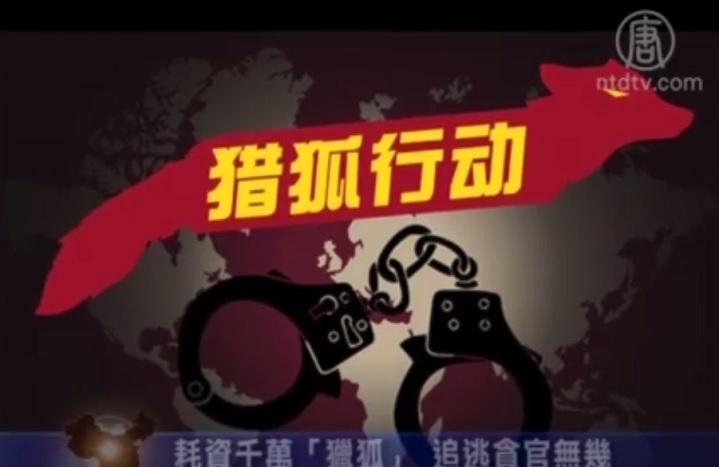 С начала операции «Охота на лис» Пекином было потрачено около 39,4 млн юаней ($ 6,4 млн) на ловлю сбежавших за границу коррупционеров. Фото: скриншот/NTD