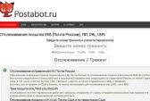 Postabot.ru