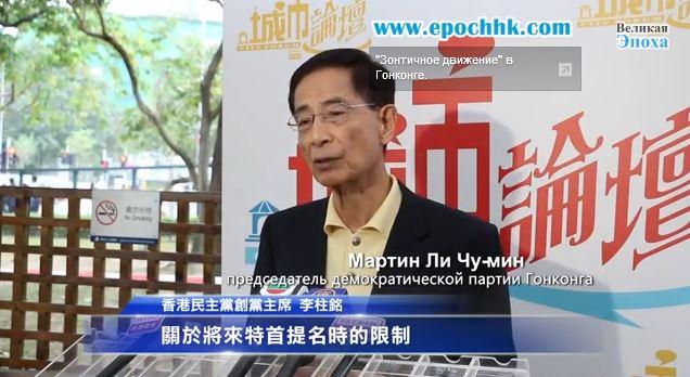 Главный демократ Гонконга верит, что Си Цзиньпин отменит незаконную резолюцию (видео)