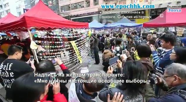 Жители Гонконга спешат посетить последний оплот демонстрантов (видео)