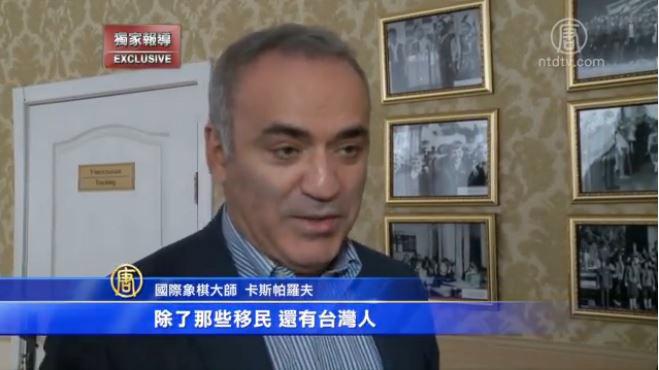 Гарри Каспаров поддерживает движение по выходу китайцев из компартии