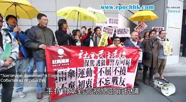 Активисты Гонконга обвинили Пекин в силовом разгоне демонстраций (видео)