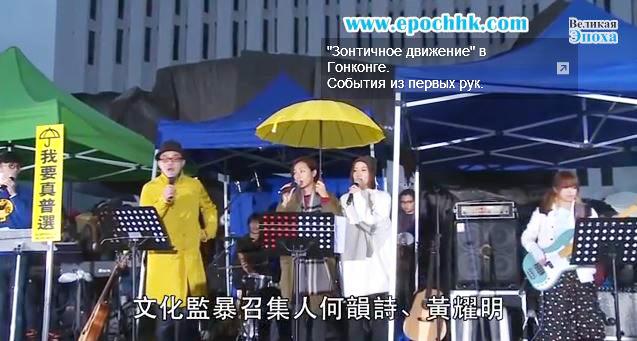 Участники «зонтичного движения» провели в Гонконге концерт (видео)