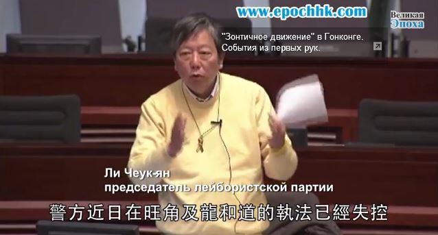 Гонконгский законодатель обвинил Лян Чжэньина в расколе общества (видео)
