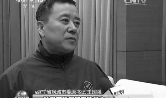 Китайский коррупционер вернулся из США за наказанием