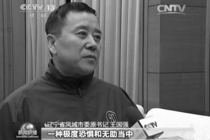 Ван Гоцян, бывший секретарь парткома города Фэнчэн провинции Ляонин, говорит репортёру CCTV 22 декабря 2014 года, что он в США «находился в состоянии крайнего страха и беспомощности», поэтому вернулся за наказанием. Фото: скриншот/CCTV