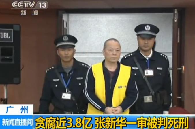 Китайский чиновник Чжан Синьхуа, бывший генеральный директор небольшой госкомпании, доставляется в зал суда города Гуанчжоу провинции Гуандун 10 декабря 2014 года. Его приговорили к смертной казни за кражу десятков миллионов долларов. Фото: скриншот/CCTV