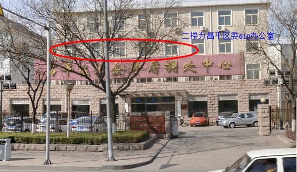 «Класс промывания мозгов» в пекинском районе Чанбин. Фото: minghui.org