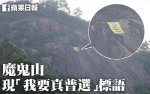 На «Дьявольском пике» (Devil's Peak) 13 декабря жители Гонконга увидели большой баннер «Я хочу настоящего всеобщего избирательного права». Фото: скриншот/theepochtimes.com