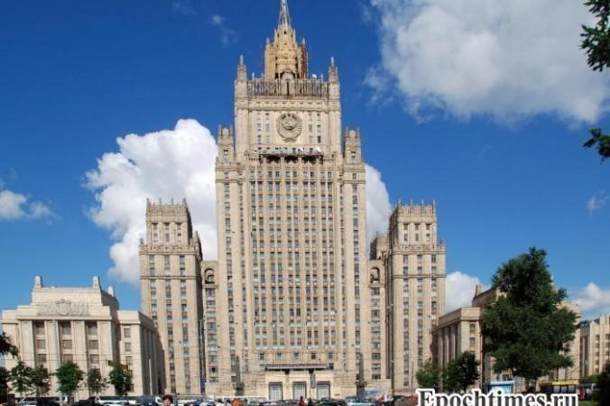 Министерство иностранных дел РФ, Москва. Фото: Великая Эпоха