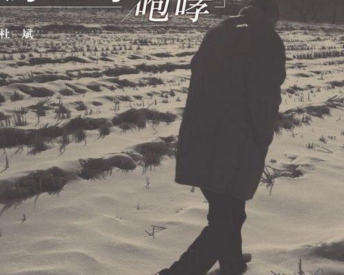 Новая книга рассказывает об одном из самых страшных лагерей Китая