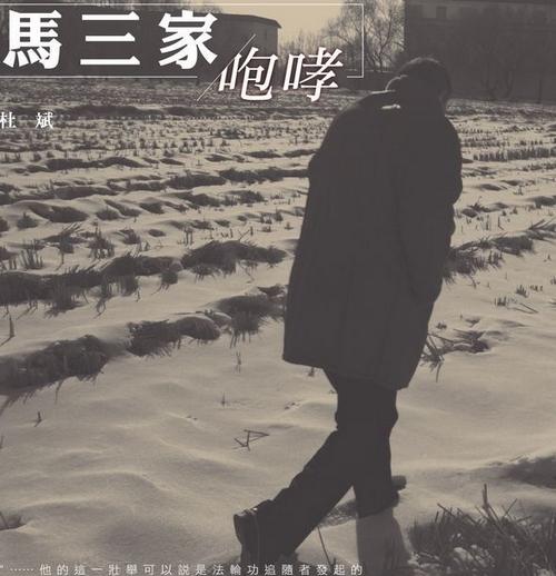 Фрагмент обложки книги «Рёв Масаньцзя». Фото с epochtimes.com