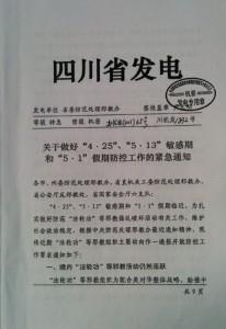 Один из двух секретных внутренних документов внеправового «офиса 610», попавший в руки сотрудников телеканала NTD. Фото: NTD