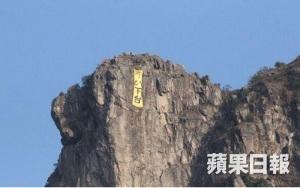 На «Скале льва» (Lion Rock) 13 декабря жители Гонконга увидели огромный плакат «Глава Лян уходи». Фото: скриншот/theepochtimes.com
