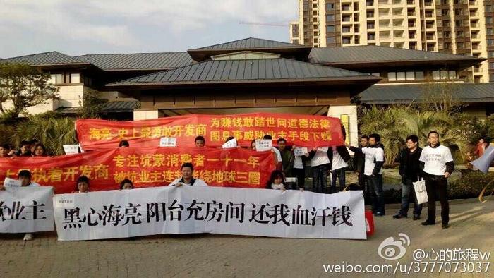 Протест обманутых вкладчиков компании недвижимости в городе Сучжоу провинции Цзянсу. Декабрь 2014 года. Фото с epochtimes.com