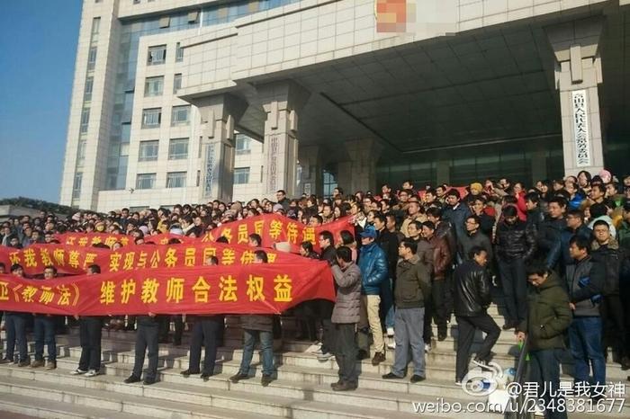 Протесты учителей в Китае. Провинция Аньхой. Декабрь 2014 года. Фото с epochtimes.com