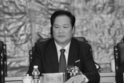 Чжу Минго, бывший председатель Народного политического консультативного совета провинции Гуандун, оказался под следствием за «серьёзные нарушения дисциплины и закона», как сообщили государственные СМИ 28 ноября 2014 года. Фото: скриншот/Sohu.com