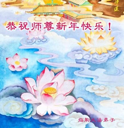 Новогодняя поздравительная открытка с цветами лотоса, отправленная мастеру Ли Хунчжи последователями Фалуньгун. Фото: Minghui