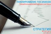 Вопросы по 44 фз «О контрактной системе в сфере закупок товаров, работ, услуг для обеспечения государственных и муниципальных нужд»
