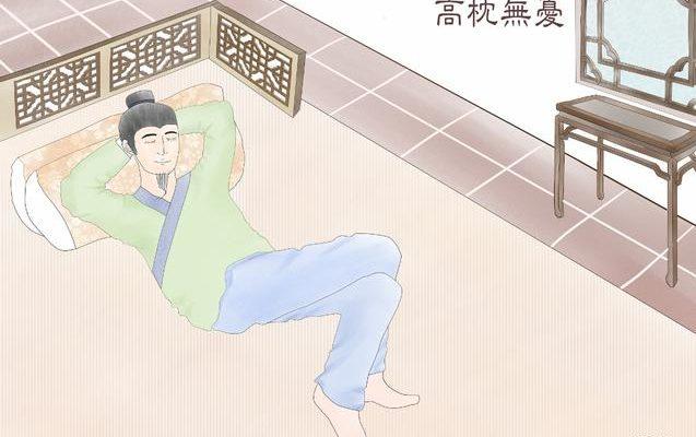 Китайские идиомы: подложить подушку под голову и не беспокоиться 高枕無憂