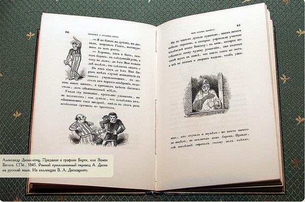 В Москве пройдёт День чтения, посвященный французской литературе