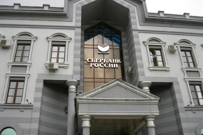Сбербанк. Фото: Sergei Gluschenko/flickr.com
