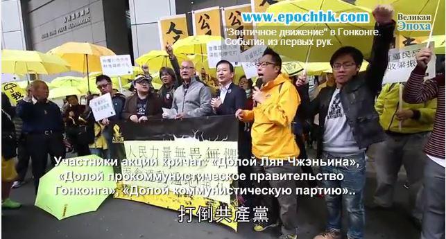 Акция протеста против подавления  «зонтичного движения» возле главного полицейского управления города. Скриншот видео
