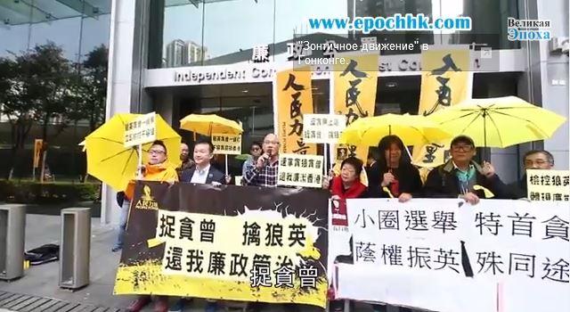Активисты скандируют: «Арестовать Цанга и Ляна. Долой Лян Чжэньина». Скриншот видео