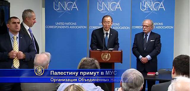 Палестина войдёт в Международный уголовный суд (видео)