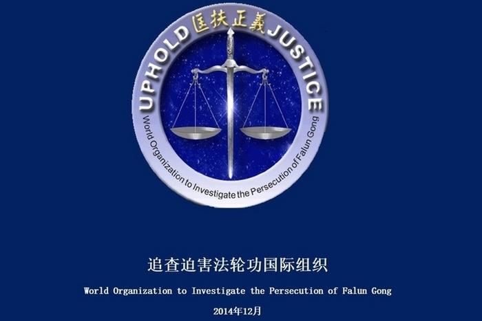 Организация ВОРПФ ставит себе целью полномасштабное расследование преступлений частных лиц и организаций, участвовавших в репрессиях сторонников Фалуньгун в Китае и за границей.