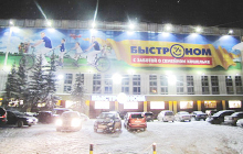 Фото с сайта http://www.atomsvet.ru/