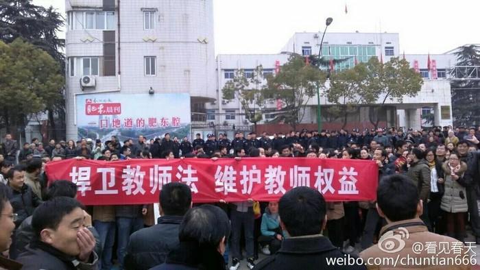 Протесты учителей в Китае. Уезд Фэйдун провинции Аньхой. Январь 2015 года. Фото с epochtimes.com