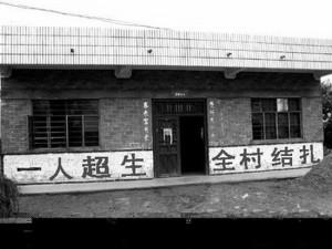 Лозунг на здании в одном из китайских уездов: «Если родится один человек сверх нормы, будет стерилизована вся деревня». Фото с epochtimes.com