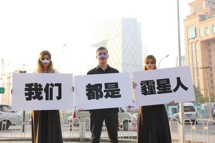 Проживающие в Пекине иностранцы держат таблички с надписью «Мы все жители туманной звезды». Январь 2015 года. Пекин. Фото с epochtimes.com