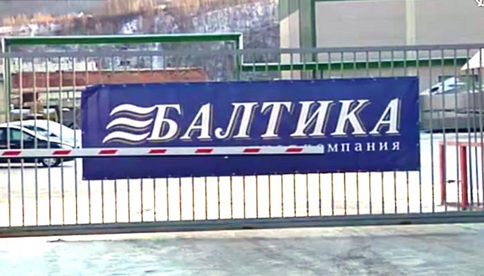«Балтика» закрывает 2 завода в России (видео)
