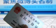 Пользователей Интернета в Китае заставят регистрировать свои имена