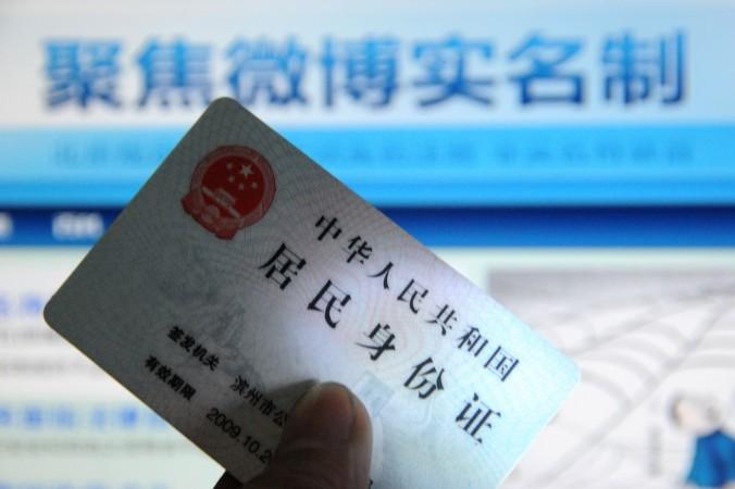 Китай, цензура