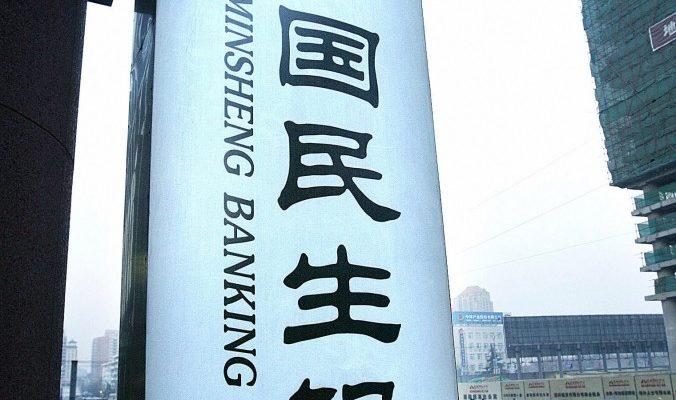Глава китайского банка Minsheng обвинён в коррупции