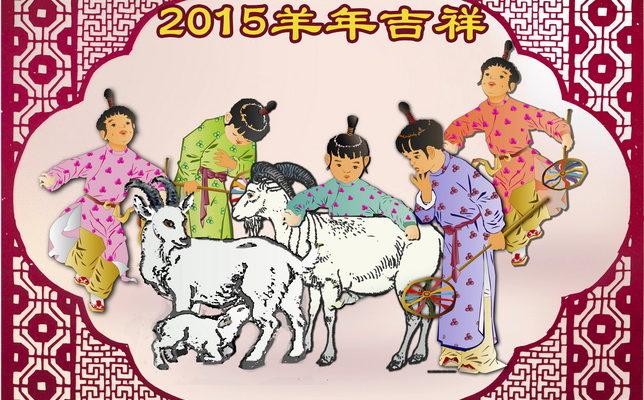 Китайский Новый год 2015: год Козы. Обычаи, легенды, традиции