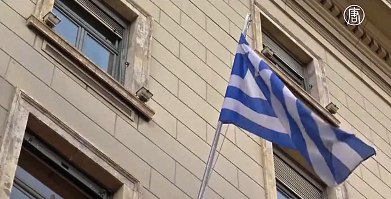 Власти Греции готовят список реформ. Скриншот видео: Телеканал NTD